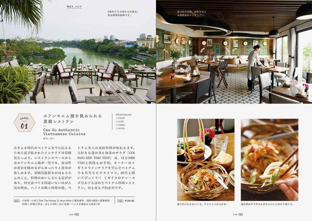 画像: ホアンキエム͡湖を眺められる素敵なレストラン