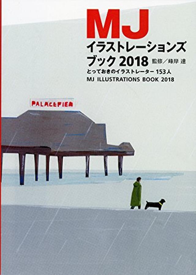 画像: Amazon.co.jp: MJイラストレーションズブック 2018―とっておきのイラストレーター153人: 峰岸達: 本