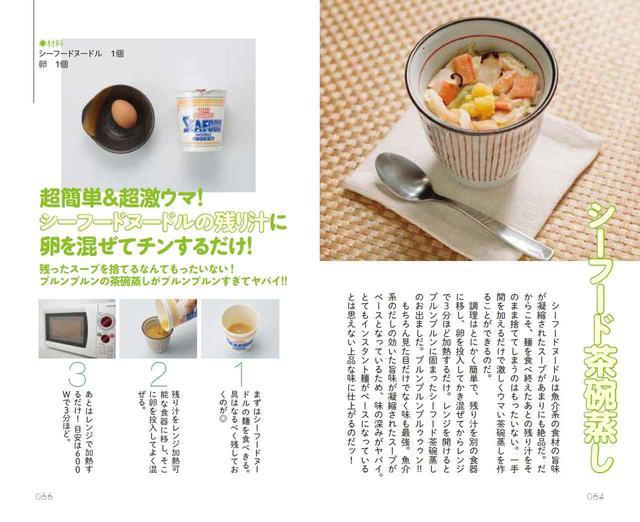 画像: シーフード茶碗蒸し