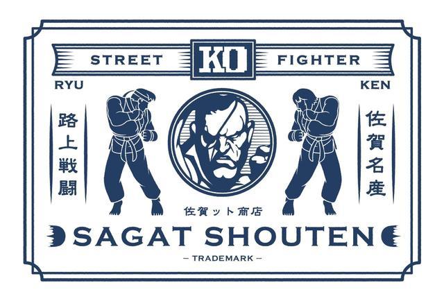 画像2: 佐賀県がシリーズ30周年を迎えた『ストリートファイターII』とコラボ!サガットが佐賀ットに改名!?