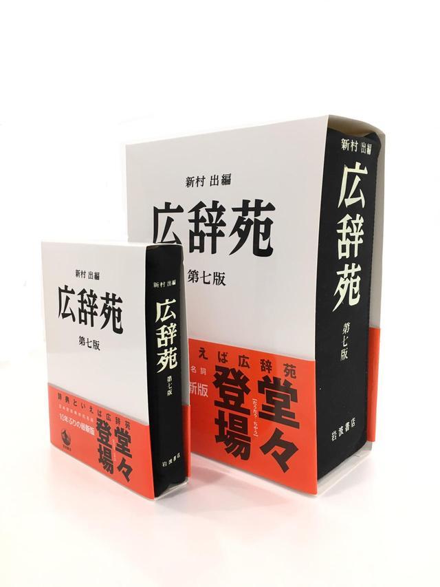 画像: 左:文庫本サイズ 右:広辞苑リアルサイズ