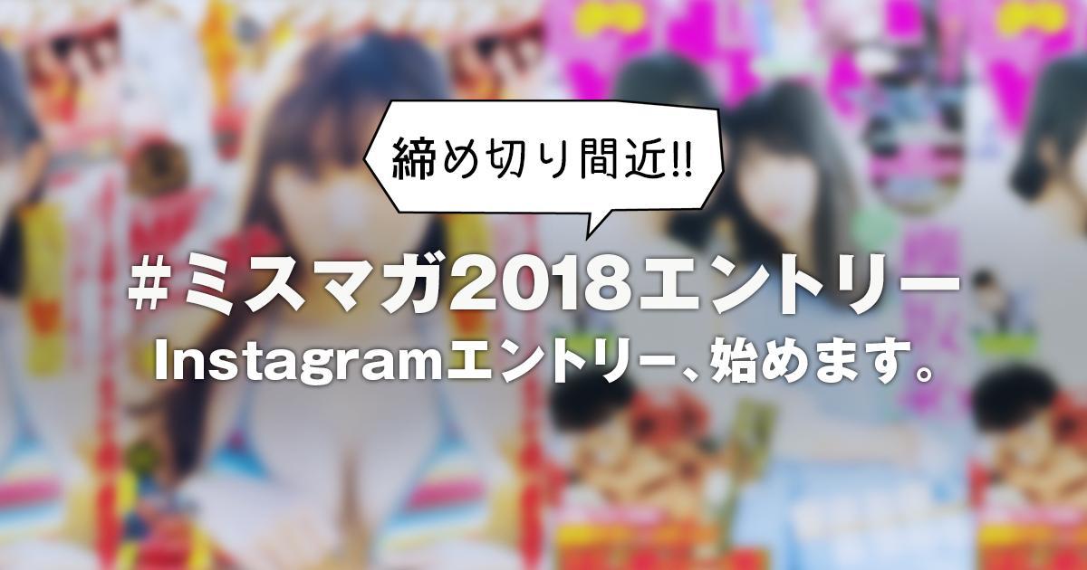 画像: 締め切り迫る! Instagramでプレエントリー開始!『ミスマガジン2018』