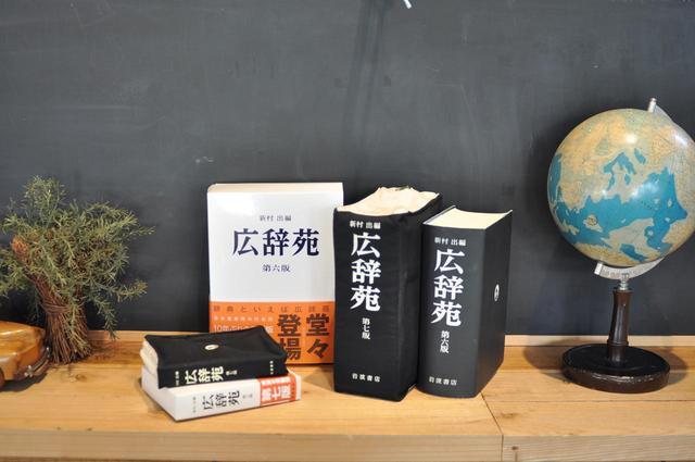 画像2: 『広辞苑』専用!まるで本物なブック型ポーチが登場!