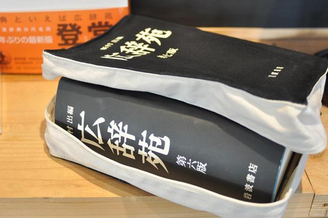画像1: 『広辞苑』専用!まるで本物なブック型ポーチが登場!