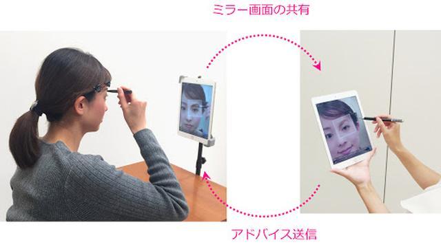 画像3: 新発想!なりたい顔を重ねてなぞるミラーアプリ「トレミラ(Tracing Mirror)」