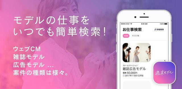 画像1: 女性向けWワークアプリ「週末モデル」がリリース!