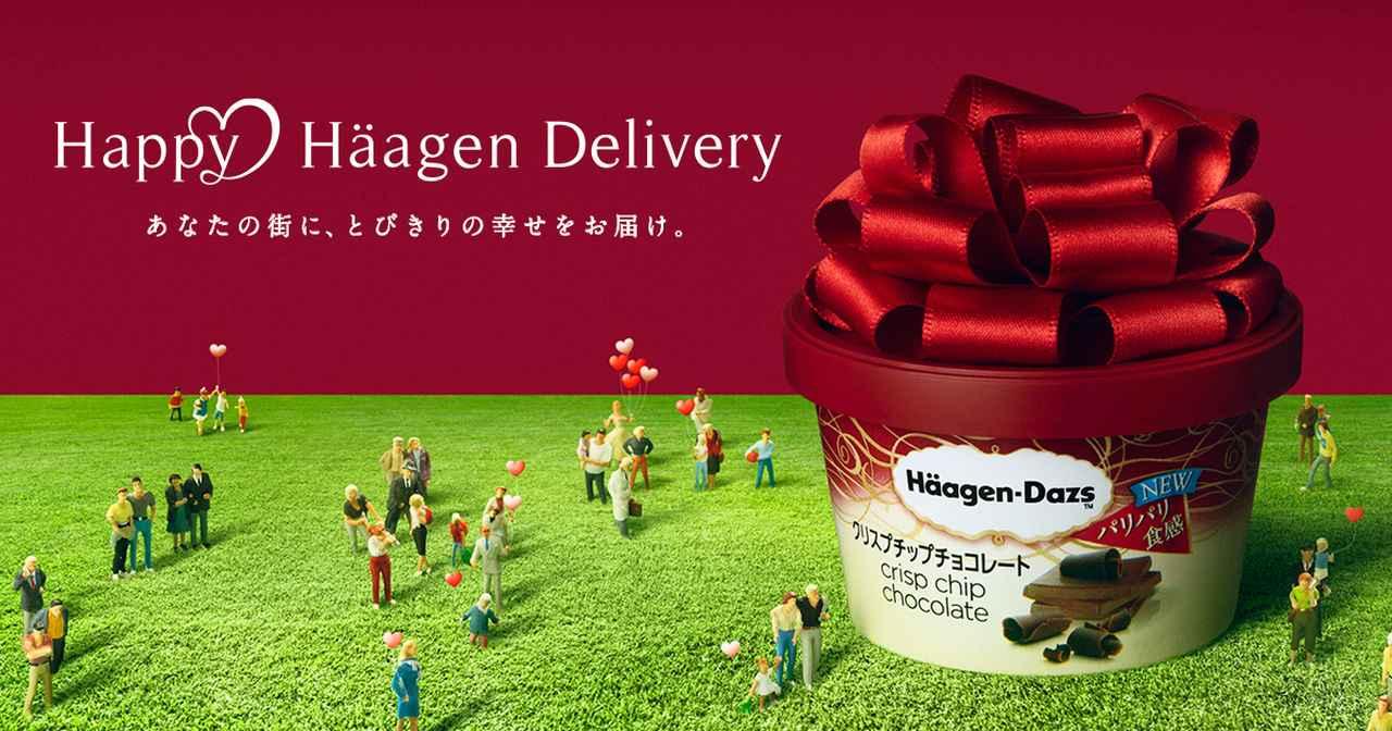 画像: Happy Haagen Delivery|Happy Haagen Project|ハーゲンダッツ