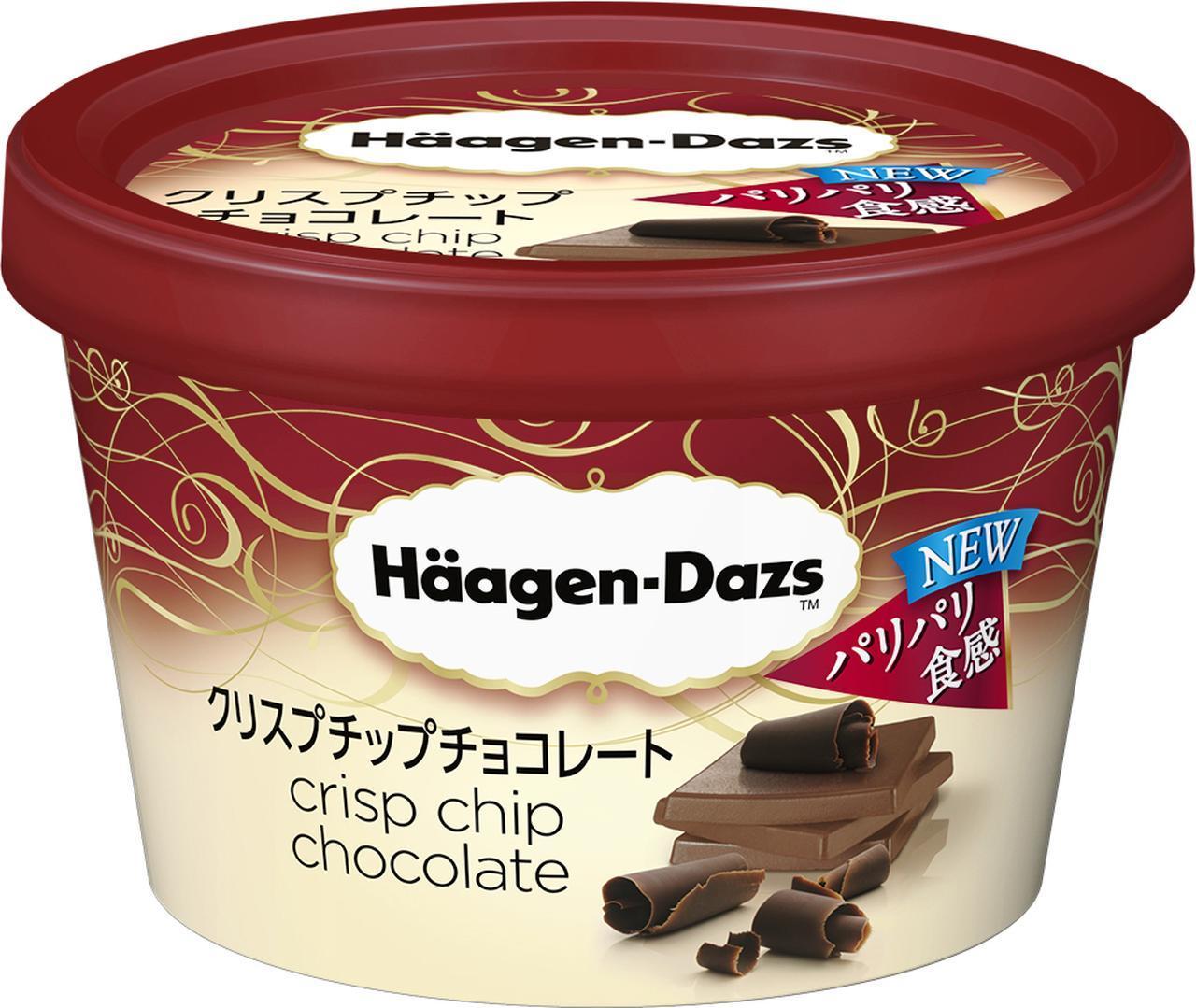 画像: ハーゲンダッツ ミニカップ クリスプチップチョコレート 【商品概要】滑らかなミルクチョコレートアイスクリームと、パリパリ食感のチョコレートチップのコントラストが楽しい、チョコレートフレーバーに仕上げました。 【種 類 別】アイスクリーム 【成   分】無脂乳固形分:7.0% 乳脂肪分:13.0% 卵脂肪分:0.7% チョコレート脂肪分:6.6% 【原材料名】クリーム、脱脂濃縮乳、砂糖、ミルクチョコレート、チョコレートチップ(準チョコレート)、卵黄、ココアパウダー/バニラ香料、植物レシチン、(一部に乳成分・卵・大豆を含む) 【内 容 量】110ml 【価   格】272円(希望小売価格:消費税抜き)※消費税込みの価格は294円 【発 売 日】2017年12月5日(火) 【販 売 先】全国のスーパーマーケット、コンビニエンスストア、デパート他