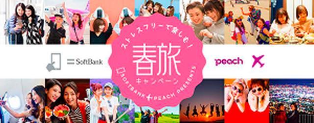 画像: ゆうこすが Peach で行く沖縄旅行をインスタ生配信!