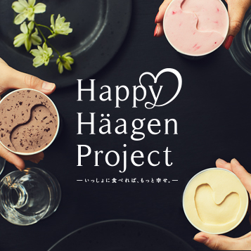 画像2: あなたの街にハーゲンダッツが届きます!