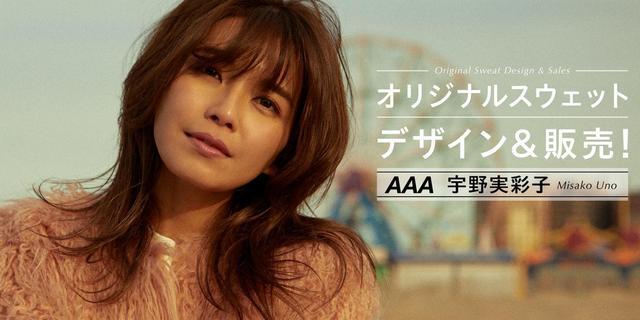 画像: AAA宇野ちゃんと作る♡ここだけの限定スウェット販売|AAA宇野実彩子 #1