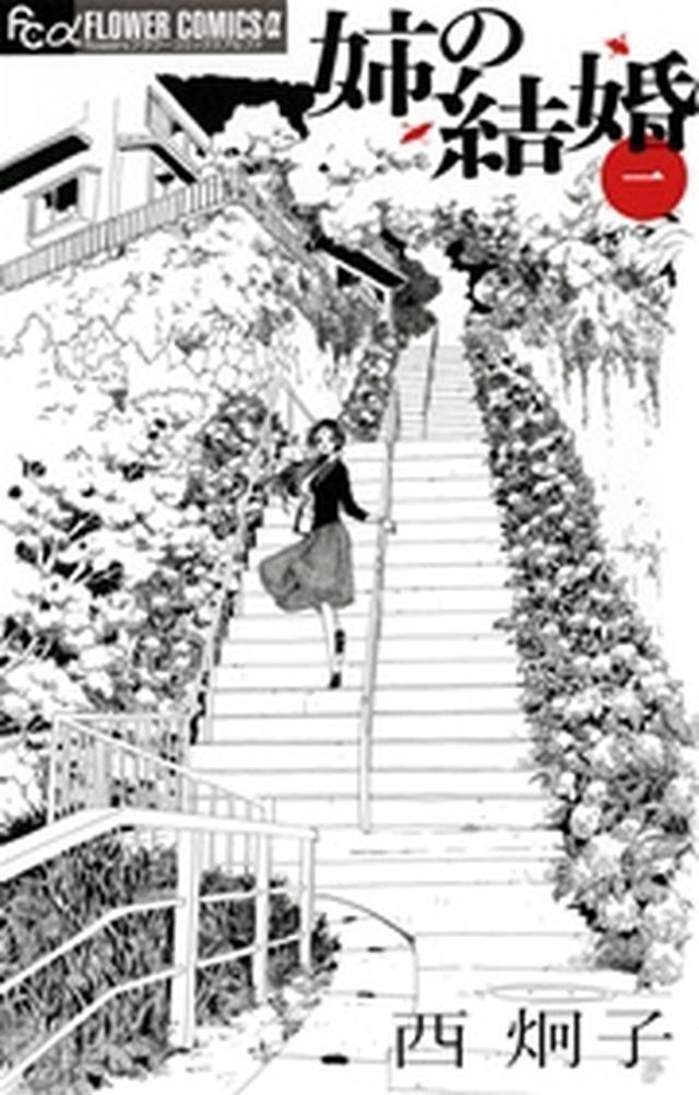 画像: 姉の結婚 1巻 :無料・試し読みも!コミック 漫画(まんが)・電子書籍のコミックシーモア