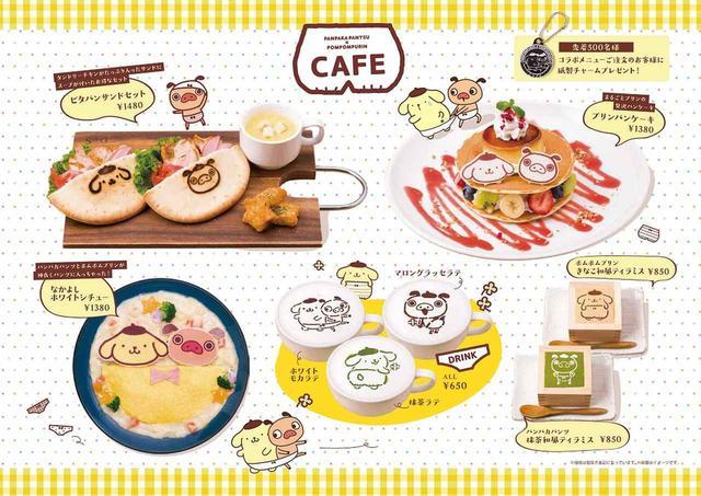 画像1: 「パンパカパンツ×ポムポムプリンカフェ」が九州初上陸です!