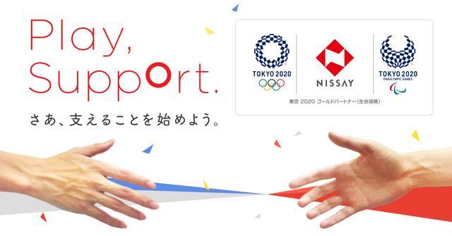 画像: Play, Support.|日本生命保険相互会社