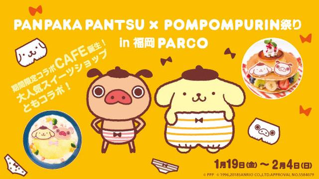 画像: 【EVENT】パンパカパンツ×ポムポムプリン祭り in 福岡PARCO