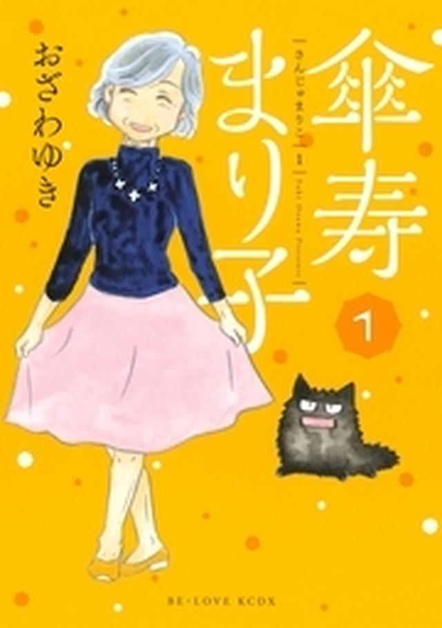 画像: 傘寿まり子(1) :無料・試し読みも!コミック 漫画(まんが)・電子書籍のコミックシーモア