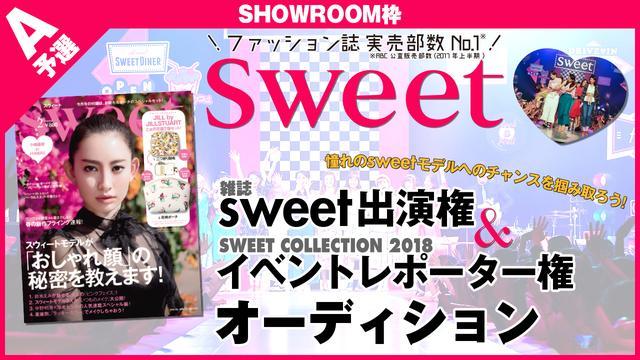 画像: 【SHOWROOM枠 予選A】雑誌『sweet』出演+イベントレポーター権オーディション - SHOWROOM(ショールーム)