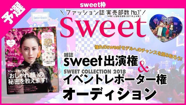 画像: 大人気ファッション誌『sweet』×SHOWROOMオーディション開催決定!sweetモデルになれるチャンスも!