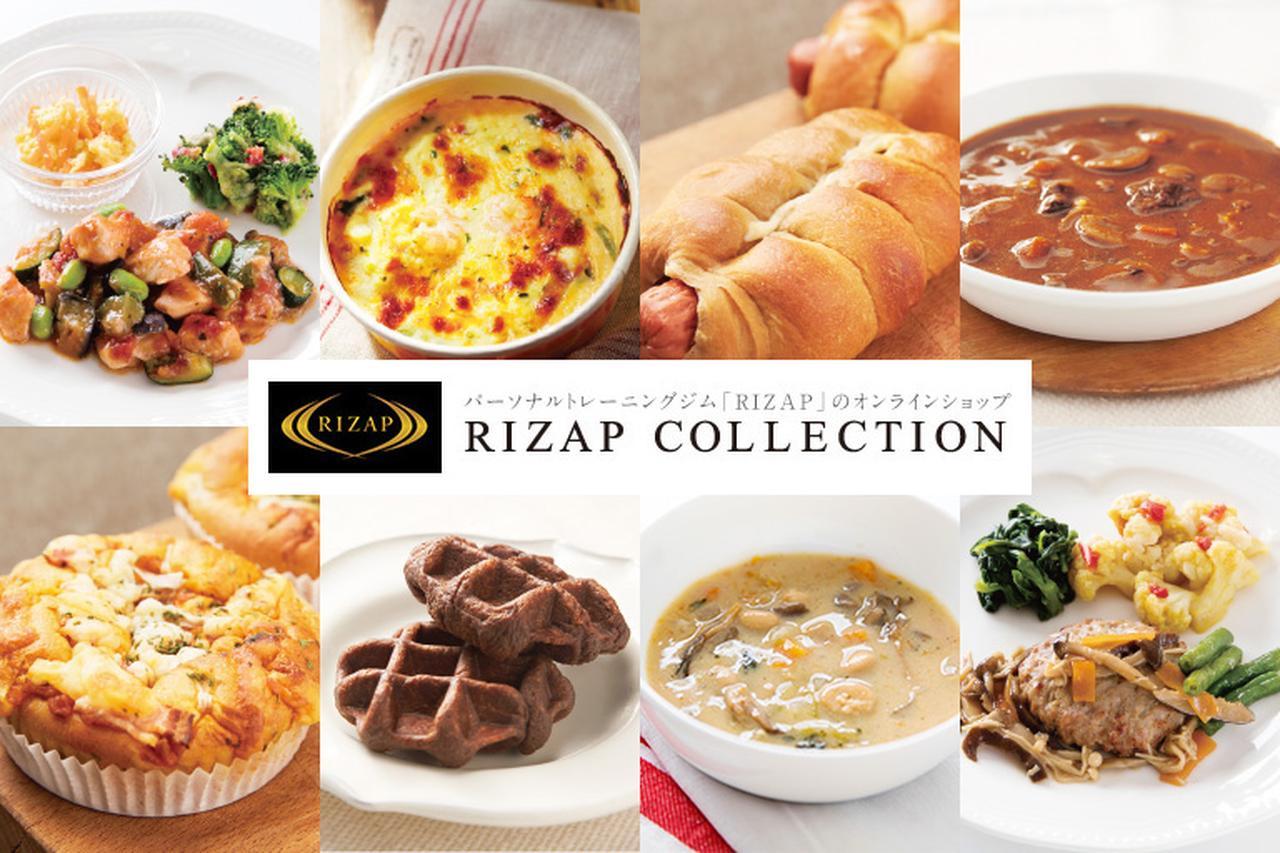 画像: 「RIZAP」のオンラインショップ 【RIZAP COLLECTION】