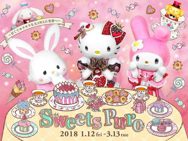 画像: Sweets Puro ~甘くてキラキラなKAWAII世界にようこそ~