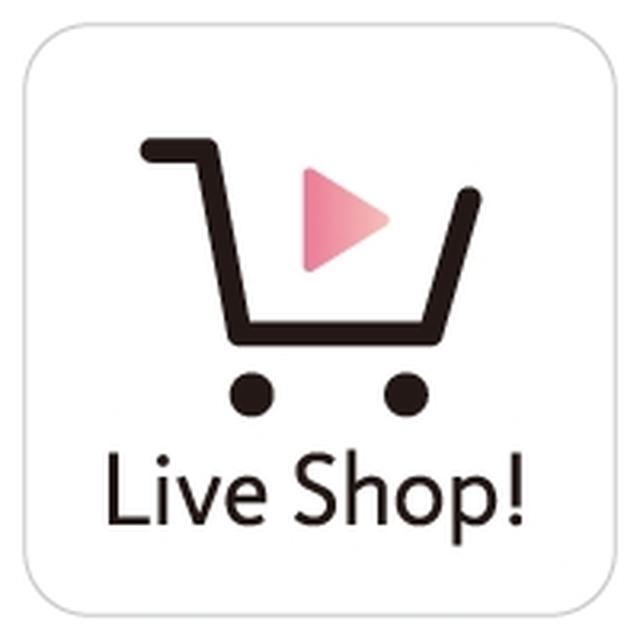 画像: サービス名 : Live Shop!™(ライブショップ) カテゴリ  :ショッピング 内容    :ライブコマースアプリ 価格    :無料 推奨環境  :【iOS】iOS8.0以降。IPhone、iPadおよびiPod touchに対応 youtu.be