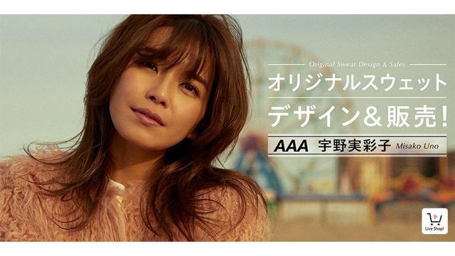 画像: AAA・宇野実彩子、ライブコマースでファンとオリジナルアイテムを製作&販売!