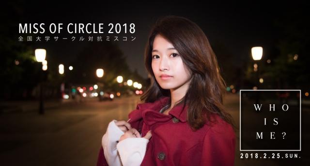 画像: MISS OF CIRCLE2018