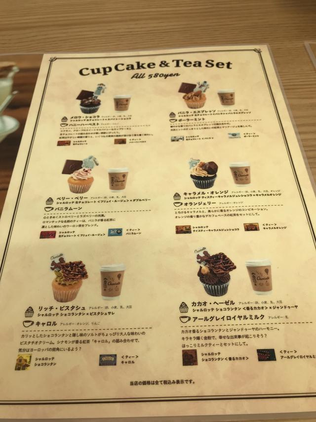画像: カップケーキ&ティーセット/580円(税込)。