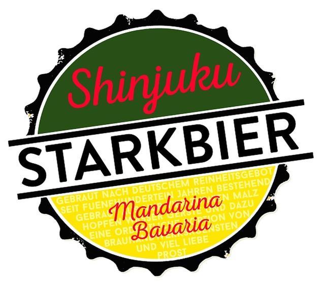画像5: 世界で唯一、ここでしか味わえないオリジナルドイツビール「新宿シュタルクビア」が誕生