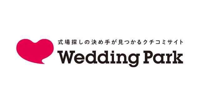 画像: 結婚式・結婚式場の日本最大級口コミサイト - 結婚式場口コミ「ウエディングパーク」