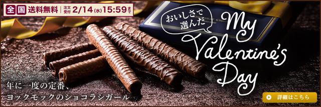 画像: [YOKUMOKU] ヨックモック公式通販サイト