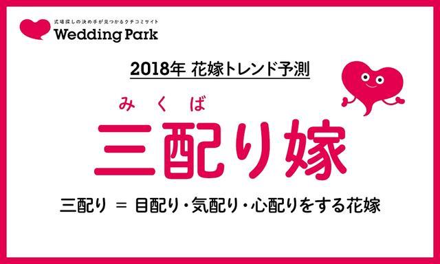 画像: 2018年花嫁トレンドは『三配り嫁』!?
