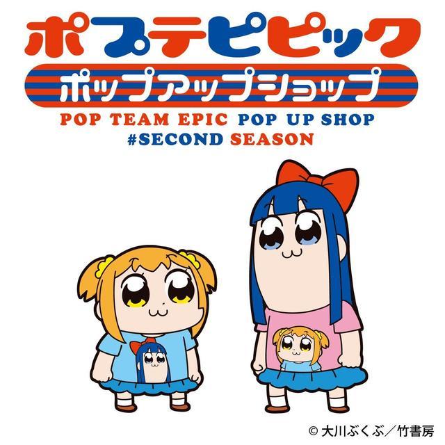 画像: 「ポプテピピック ポップアップショップ」セカンドシーズン in 新宿マルイ アネックス