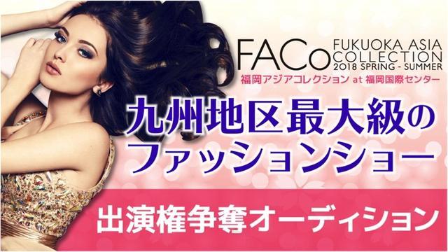画像: 九州最大級ファッションショー「福岡アジアコレクション」×「SHOWROOM」 ランウェイ出演権オーディション!
