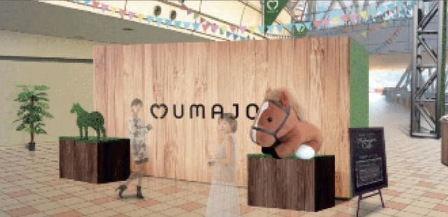 画像: UMAJO SPOT限定!ハーブ専門店「enherb」とコラボした5種類の「UMAJO オリジナルブレンドハーブティー」が登場!