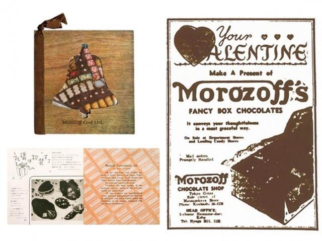 画像: 当時のカタログには、「ヴァレンタインの愛の贈物は『ブーケダムール』『スイートハート』」との記述があり、ハート型のチョコレート容器にファンシーチョコレートを入れた「スイートハート」、バスケットに花束のようなチョコレートを詰めた「ブーケダムール」が紹介されています。1936年には英字新聞「ジャパンアドバタイザー」に、日本初のバレンタイン広告を掲載しました。