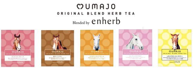 画像: ハーブ専門店「enherb」とコラボした「UMAJO オリジナルブレンドハーブティー」が無料でいただける!