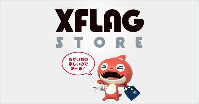 画像: XFLAG STORE(エックスフラッグストア)ポータルサイト