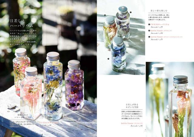 画像1: 女性に大人気!お花をオイルでビンに詰めた植物雑貨「ハーバリウム」の作り方とは?