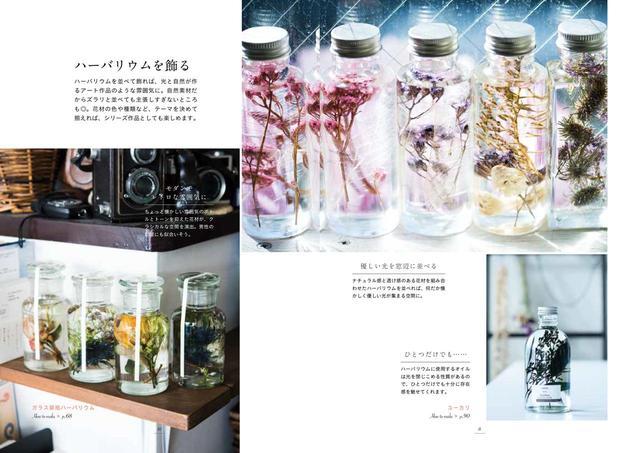 画像2: 女性に大人気!お花をオイルでビンに詰めた植物雑貨「ハーバリウム」の作り方とは?