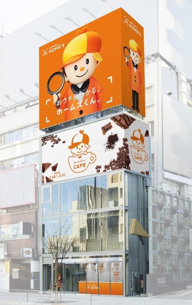 画像: 【期間限定】表参道に『ホームズくんカフェ』OPEN!話題のVR体験も実施中!