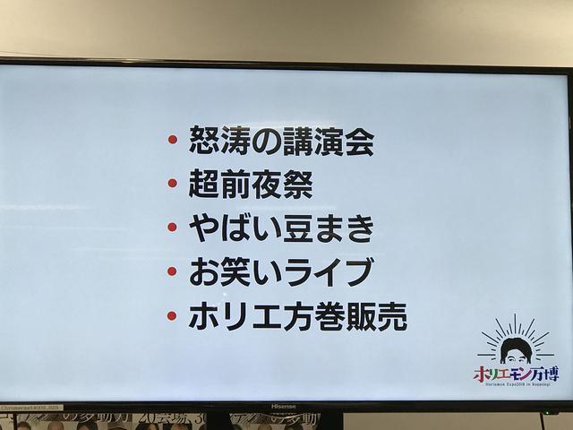 画像6: 【イベントレポ】ホリエモンがコンテンツをチョイス!『ホリエモン万博』@六本木