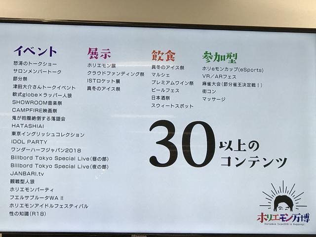 画像4: 【イベントレポ】ホリエモンがコンテンツをチョイス!『ホリエモン万博』@六本木