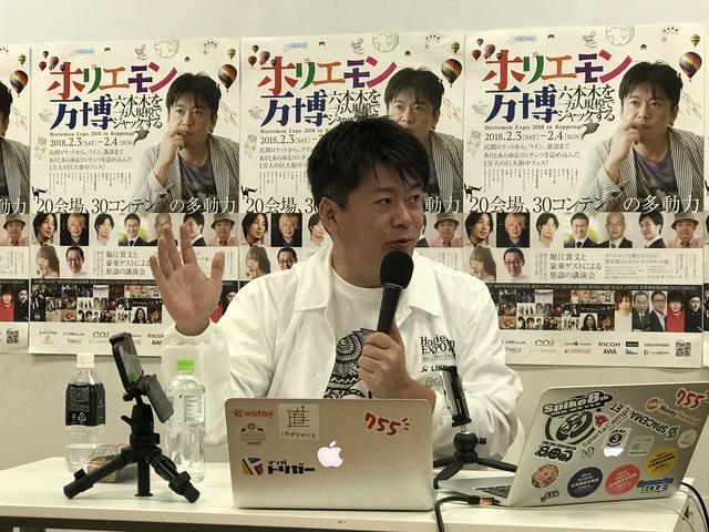 画像2: 【イベントレポ】ホリエモンがコンテンツをチョイス!『ホリエモン万博』@六本木