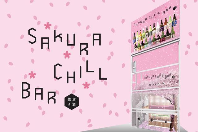 画像1: 【行きたい!】桜の花びらに埋もれながら佐賀の日本酒を飲む!? 桜舞い散るチルアウトバーが表参道にオープン!