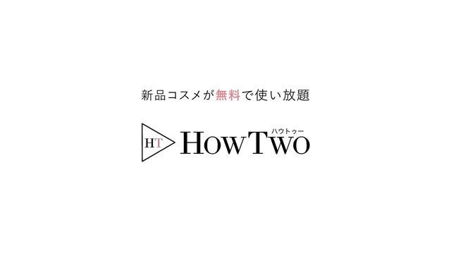 画像: 新品コスメが無料で使い放題「HowTwo (ハウトゥー)」 youtu.be