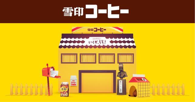画像: みんなと祝う55年!雪印コーヒー 発売55年記念サイトOPEN!