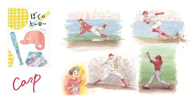 画像: 広島東洋カープを応援する、全ての人へ…。「ぼくのヒーロー」発売中