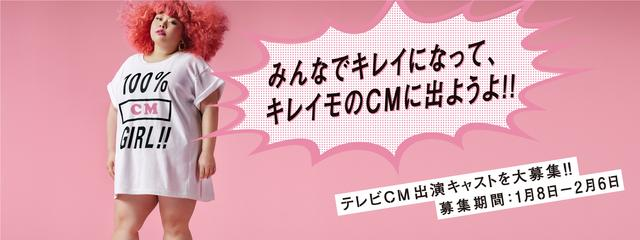 画像: キレイモ 100% GIRLS!!(100%ガールズ) CM出演キャスト募集中!!