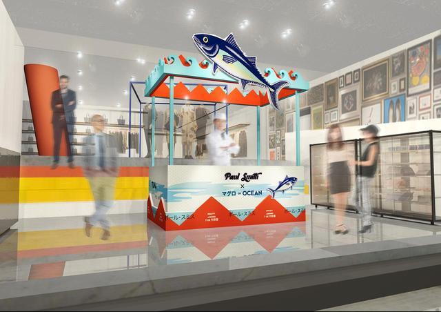 画像2: 2018年春夏新作「OCEAN」のシーズンローンチ記念イベント「Paul Smith × マグロ in OCEAN」期間限定開催
